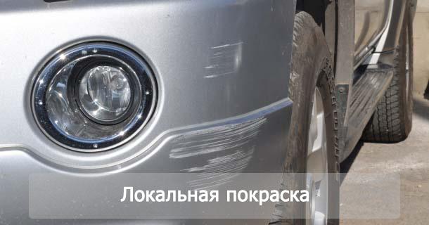 localnaya_pokraska