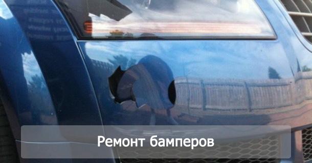 pemont_bamperov